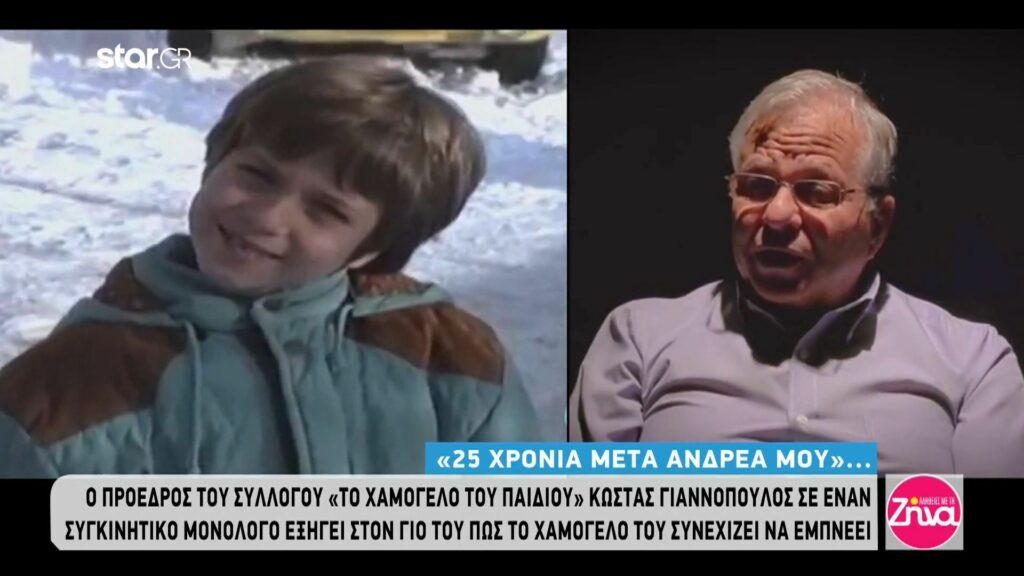 Ο συγκινητικός μονόλογος του Κώστα Γιαννόπουλου στον Ανδρέα του 25 χρόνια μετά: Ανδρέα μου θυμάμαι εκείνο το πρωινό…