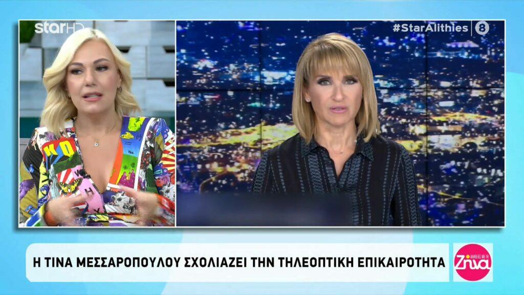 Τίνα Μεσσαροπούλου: Η Μάρα Ζαχαρέα είναι ένα φωτεινό πρόσωπο και μια πολύ καλή και δοτική φίλη…