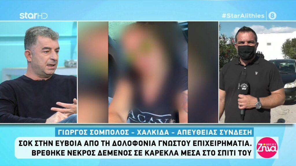 Σοκ από την δολοφονία του επιχειρηματία στη Χαλκίδα-Ο άντρας που είναι στο στόχαστρο των αρχών