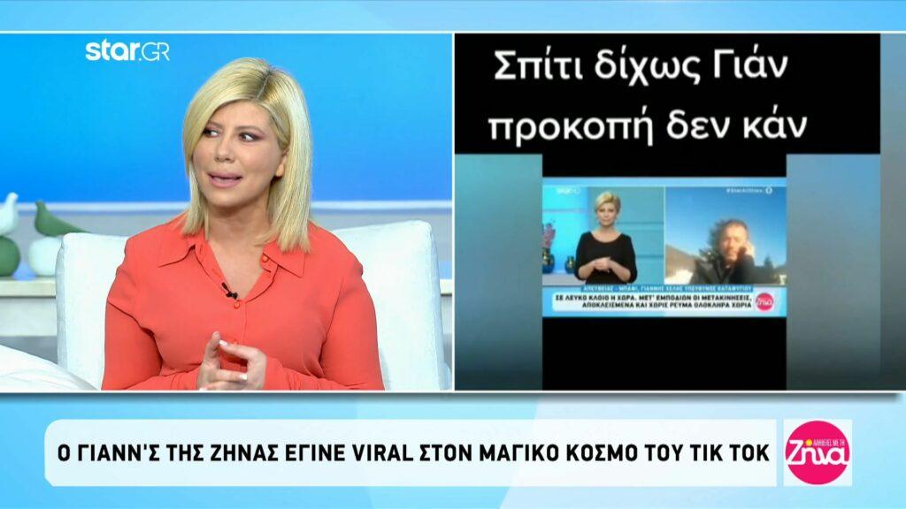 Το απίστευτο περιστατικό με τη Ζήνα Κουτσελίνη που την έκανε πρωταγωνίστρια στο Tik Tok!