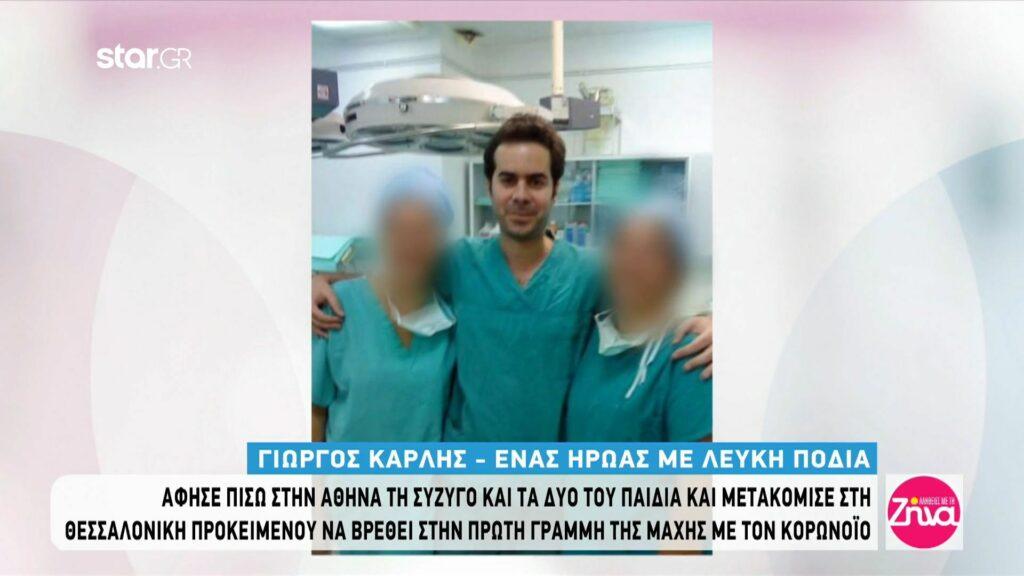 Συγκινεί γιατρός που πήγε στη Θεσσαλονίκη και βρίσκεται στην πρώτη γραμμή για τον κορονοϊό:  Αυτοί που καταφέρνουν να βγουν από τη ΜΕΘ το μόνο που λένε…
