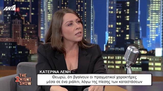 Kατερίνα Λένη: Αν γύριζα τον χρόνο πίσω θα έλεγα τα ίδια και χειρότερα πράγματα μέσα στο MasterChef