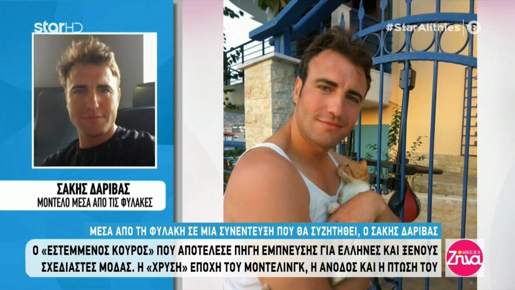 """Ο """"Μr International""""  Σάκης Δαρίβας βρέθηκε θετικός στον κορονοϊό  στη φυλακή και αποκαλύπτει: Σε 8 μέτρα είμαστε είμαστε 6 άνθρωποι. Οι συνθήκες είναι άθλιες"""