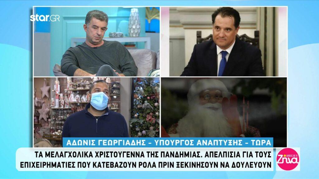 Άδωνις Γεωργιάδης: Θα φροντίσουμε οι επιχειρήσεις εποχιακών ειδών να ανοίξουν πρώτες αν πάνε καλά τα πράγματα