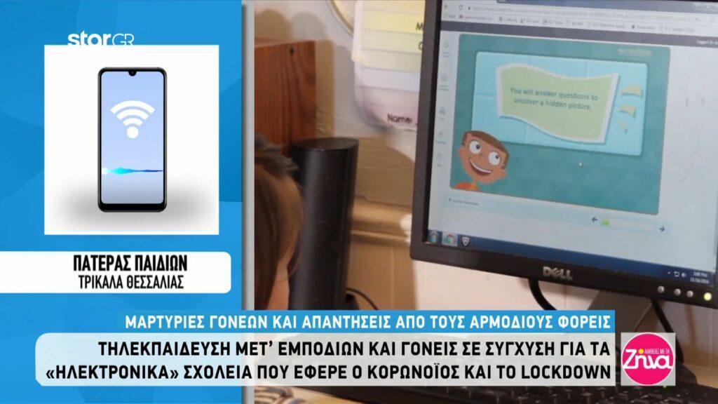 """Τηλεκπαίδευση μετ' εμποδίων και γονείς σε σύγχυση για τα """"ηλεκτρονικά"""" σχολεία που έφερε ο κορονοϊός"""