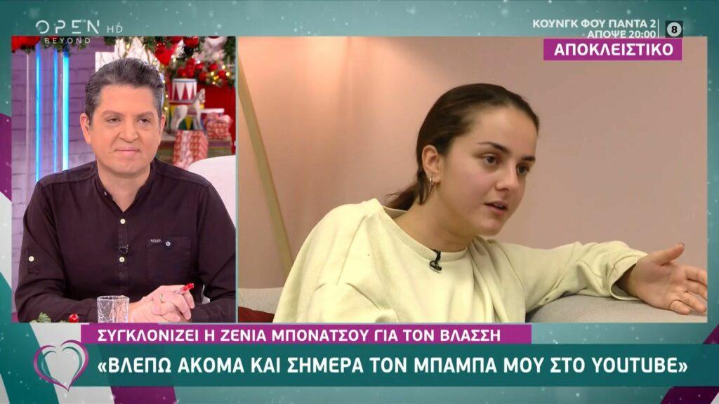 Η Ζένια Μπονάτσου για τη σχέση της με την Μαρία Ελένη Λυκουρέζου