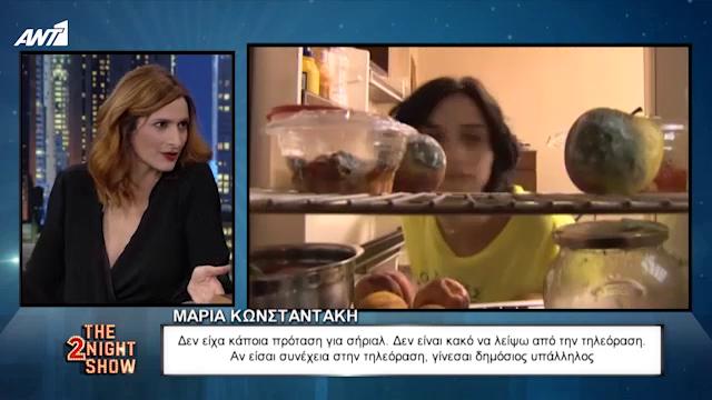 Mαρία Κωνσταντάκη: Αν είσαι συνέχεια στην τηλεόραση γίνεσαι δημόσιος υπάλληλος