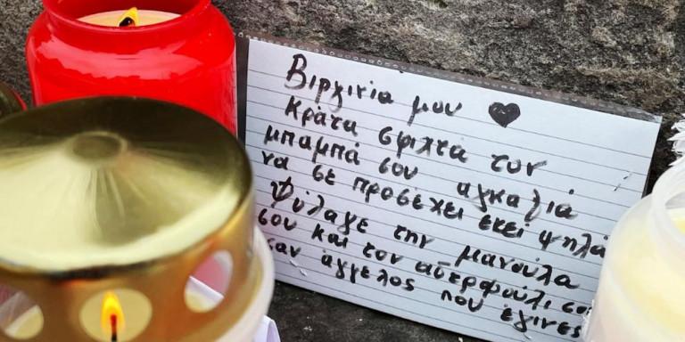 «Βιργινία μου, κράτα σφιχτά τον μπαμπά σου αγκαλιά…»: Συγκινεί το σημείωμα για τον Ελληνα που σκοτώθηκε στο Τρίερ με το παιδί του