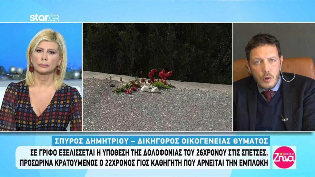"""Έγκλημα στις Σπέτσες: Δικηγόρος οικογένειας 26χρονου θύματος- Κάποια στιγμή ο Γρηγόρης σήκωσε το τηλέφωνο του και είπε """"θέλω βοήθεια"""""""