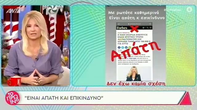 Φαίη Σκορδά:  Γιατί ζήτησε τη βοήθεια της Δίωξης Ηλεκτρονικού Εγκλήματος;