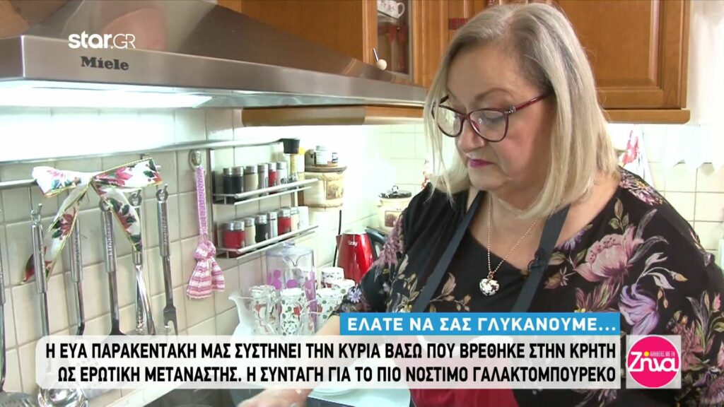 Η συνταγή της γιαγιάς της Πειραιώτισσας και μία ιστορία με πολύ αγάπη από την Εύα Παρακεντάκη