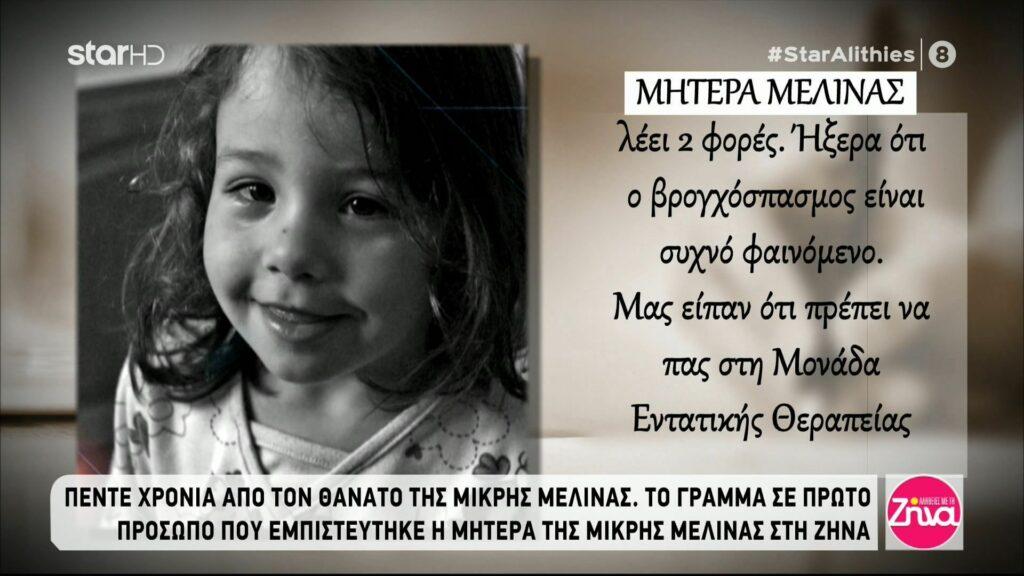 Το συγκινητικό γράμμα της μητέρας της 4χρονης Μελίνας:  Που σε πήγαμε; Τι σου έκαναν; Τι πήγε τόσο στραβά Μελινούλα μου;