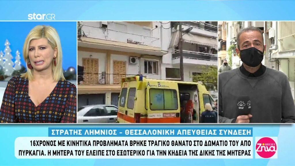 Ραγίζει καρδιές η ζωγραφιά του 6χρονου, του οποίου ο 16χρονος αδελφός κάηκε  στο σπίτι τους στη Θεσσαλονίκη