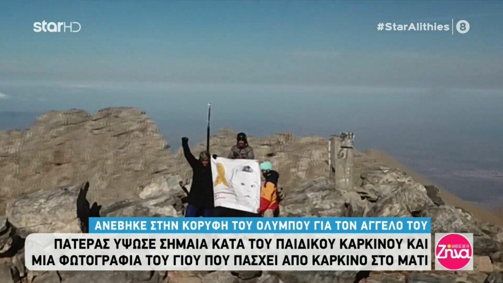 Συγκινητικό: Πατέρας ύψωσε σημαία κατά του παιδικού καρκίνου στον Όλυμπο για τον 2χρονο γιο του που πάσχει από καρκίνο