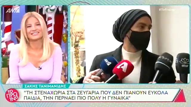 Σάκης Τανιμανίδης: Μιλάει πρώτη φορά για την εγκυμοσύνη της Χριστίνας Μπόμπα και την αποχώρηση του από το Survivor