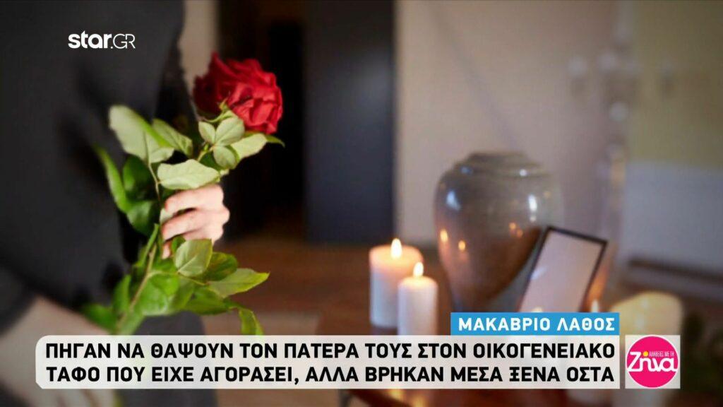 Απίστευτο και όμως συνέβη! Πήγαν να θάψουν τον πατέρα τους στον οικογενειακό τάφο, αλλά βρήκαν μέσα ξένα οστά!