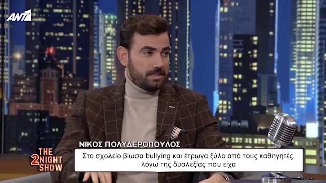 Νίκος Πολυδερόπουλος:Βίωσα bullying από τους καθηγητές… Ξύλο από τους καθηγητές. Εννοείται, πολύ ξύλο