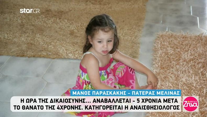 Νέα διακοπή και νέος πραγματογνώμονας στη δίκη της 4χρονης Μελίνας-Το ξέσπασμα του Μάνου Παρασκάκη