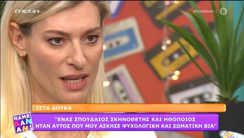 Συγκλονίζει η εξομολόγηση της Ζέτας Δούκα: Ο Γιώργος Κιμούλης με έβρισε και με κλότσησε στο θέατρο…
