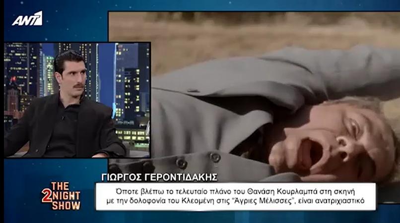 Γιώργος Γεροντιδάκης:  Η σκηνή με τον θάνατο του Κλεομένη ήταν πολύ δύσκολη. Η πίεση που του ασκούσα ήταν αληθινή