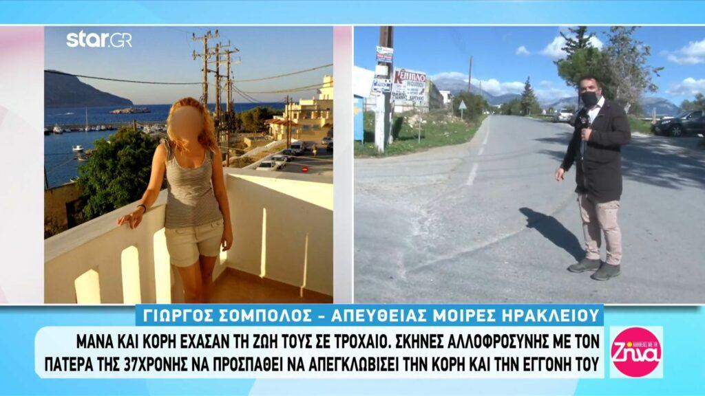 Τραγωδία στην Κρήτη: 37χρονη αστυνομικός και το κοριτσάκι της έφυγαν μαζί από τη ζωή σε τροχαίο