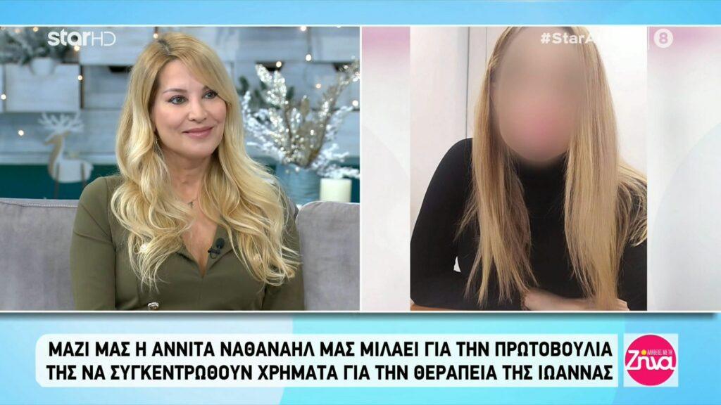 Επίθεση με βιτριόλι: Κύμα συμπαράστασης και αγάπης  στην Ιωάννα από Έλληνες σε όλο τον κόσμο