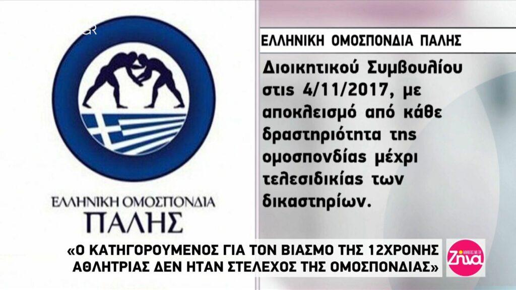Ελληνική Ομοσπονδία Πάλης: «Ο κατηγορούμενος για την βιασμό της 12χρονης αθλήτριας δεν ήταν στέλεχος της Ομοσπονδίας