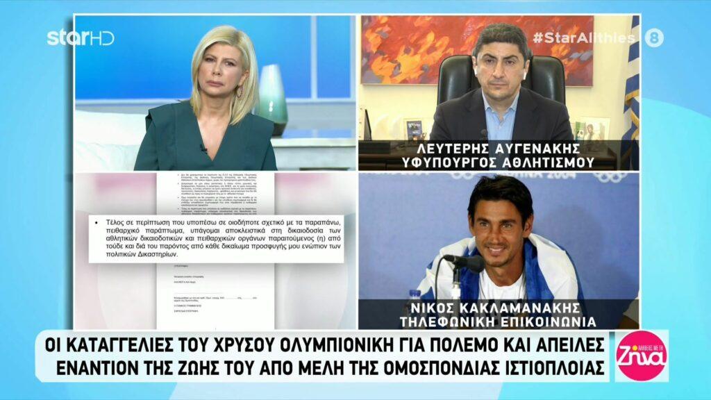 Ο Νίκος Κακλαμανάκης καταγγέλλει κατάχρηση εξουσίας από μέλη της Ιστιοπλοΐκης Ομοσπονδίας: Μας περιφρονούσαν