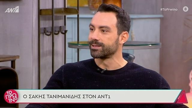 Σάκης Τανιμανίδης: Δεν βλέπει το Survivor και εξηγεί γιατί