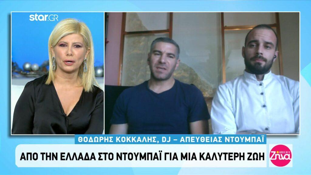 Από την Ελλάδα στο Ντουμπάι! – Δύο νέοι Έλληνες κάνουν καινούργιο ξεκίνημα εν μέσω πανδημίας