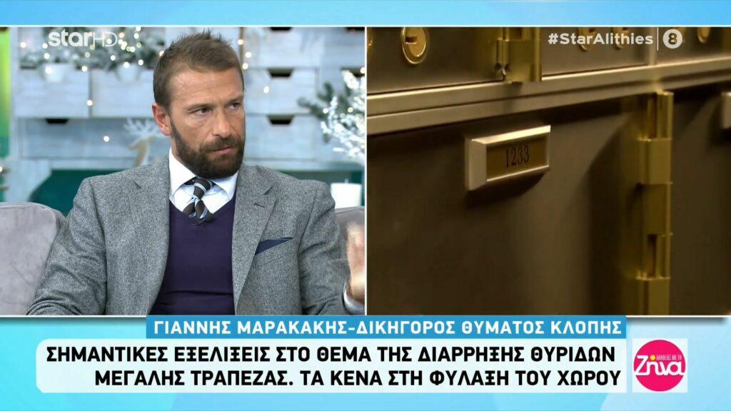 Σημαντικές εξελίξεις στο θέμα της μυστηριώδους διάρρηξης στις θυρίδες μεγάλης τράπεζας-Όσα αποκαλύπτει ο Γιάννης Μαρακάκης