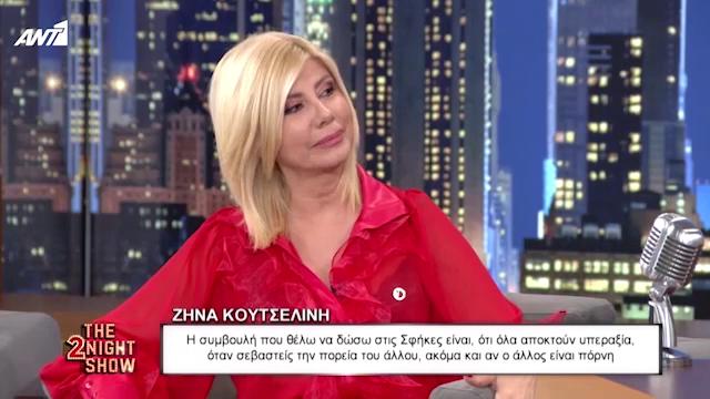 """Η Ζήνα  Κουτσελίνη  μίλησε πρώτη φορά για το περιστατικό με τις """"Σφήκες"""": Υπερέβησαν τα εσκαμμένα, με ενόχλησε ένα ερώτημα της Χρύσας Κατσαρίνη…"""