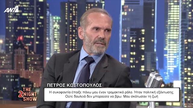 Πέτρος Κωστόπουλος: Εμένα δεν με λυπήθηκε κανείς….Έκανα 2 χοντρά λάθη