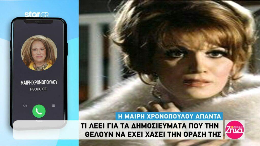 Η Μαίρη Χρονοπούλου απαντά στα δημοσιεύματα που την θέλουν να έχει χάσει την όρασή της