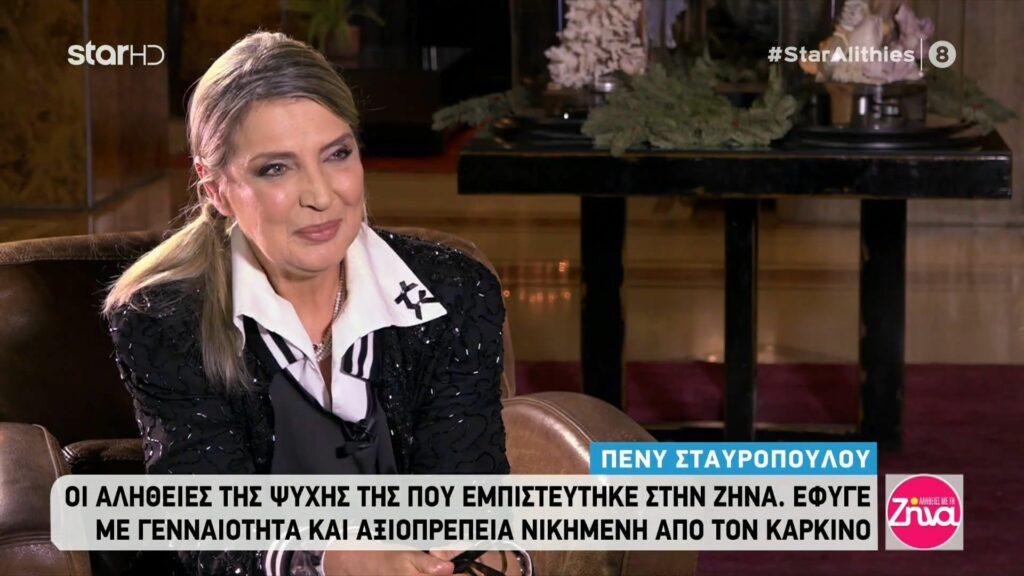 """""""Έφυγε"""" η ηθοποιός  Πένυ Σταυροπούλου: Η γενναία μάχη με τον καρκίνο και οι εξαρτήσεις που την σημάδεψαν"""