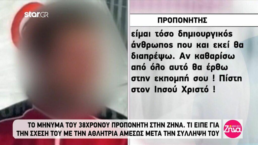 Το μήνυμα του 38χρονου προπονητή στην Ζήνα Κουτσελίνη για τον βιασμό  της 11χρονης: Ναι, ήμουν με την κόρη τους γιατί την ήθελα για γυναίκα μου