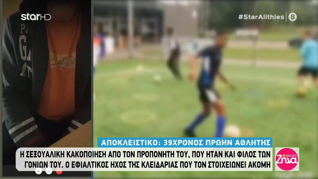 39χρονος πρώην αθλητής εξομολογείται τον βιασμό του από τον  προπονητή του: Ήμουν 13 και ξεκίνησε με χάδια.Κλείδωσε την πόρτα και…