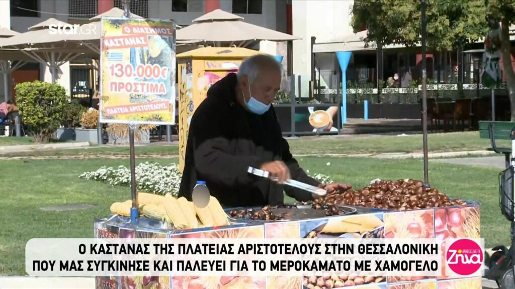 Θεσσαλονίκη: 108.000€ χρωστάει στην εφορία ο καστανάς της πλατείας Αριστοτέλους