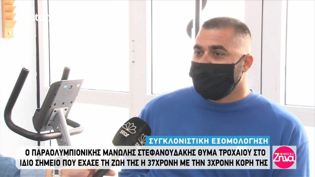 Η εξομολόγηση του παραολυμπιονίκη Μ. Στεφανουδάκη που έπεσε  θύμα τροχαίου στο ίδιο σημείο που σκοτώθηκε η 37χρονη και η κόρη της