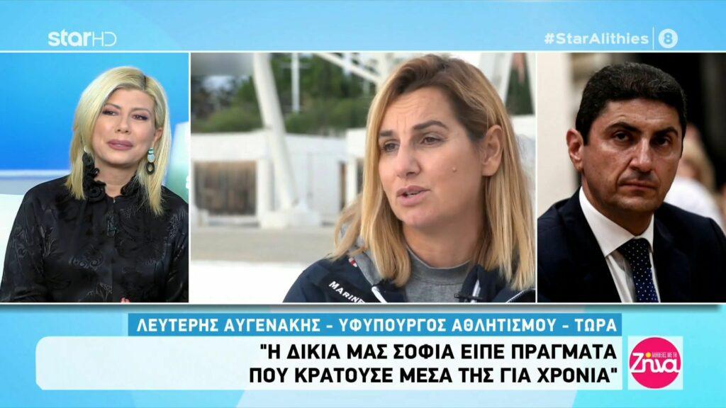 Λευτέρης Αυγενάκης: Η δικιά μας η Σοφία μίλησε και είπε πράγματα που τα κρατούσε μέσα της για πάρα πολλά χρόνια…