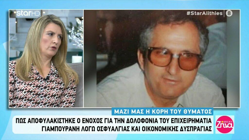 Δολοφονία Γιαμπουράνη: Η κόρη του θύματος  αποκαλύπτει-Δέχθηκα απειλές!