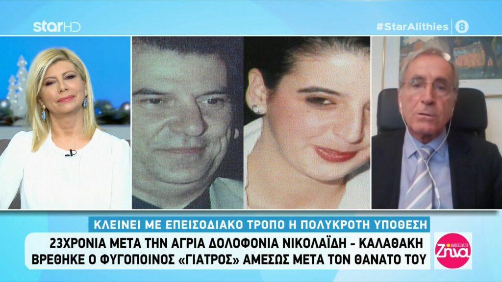 """Δολοφονία Νικολαΐδη – Καλαθάκη: Βρέθηκε ο φυγόποινος """"γιατρός"""" αμέσως μετά τον θάνατό του"""