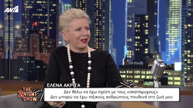 Έλενα Ακρίτα: Με τους σκ…ψυχους και τους τοξικούς ανθρώπους δεν θέλω να έχω σχέση.