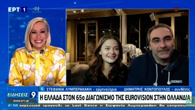 Stefania από το Ρότερνταμ:    «Θα κάνω το καλύτερό μου για την Ελλάδα στη Eurovision»