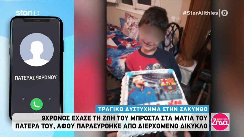 Συγκλονίζει ο πατέρας του 9χρονου που σκοτώθηκε μπροστά στα μάτια του: Ξαφνικά ακούω ένα μπαμ… Καλύτερα να είχα πεθάνει εγώ παρά αυτό!