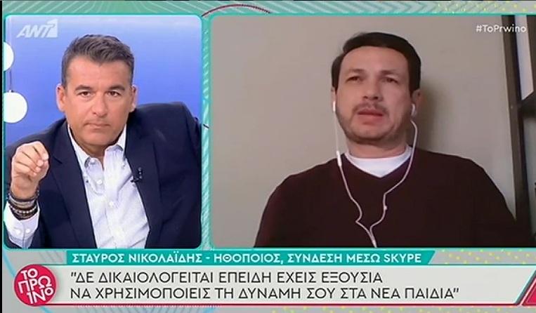 Γιώργος Λιάγκας: Έπεσα θύμα σεξουαλικής επίθεσης από βουλευτή -Ήταν ακραίο αυτό που πήγε να μου κάνει