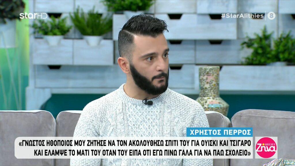 Χρήστος Πέρρος: Κατήγγειλε πασίγνωστο ηθοποιό που τον παρενόχλησε σεξουαλικά όταν ήταν  14 ετών
