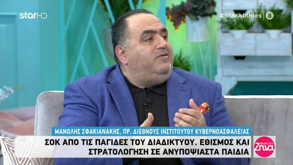 Σοκ από τις παγίδες του διαδικτύου – Ο Μανώλης Σφακιανάκης μας συμβουλεύει πως θα προστατευτούμε εμείς και τα παιδιά μας