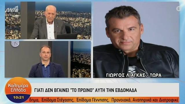 """Γιώργος Λιάγκας: Αποκάλυψε πόσα είναι τα  κρούσματα κορονοϊού στο """"Πρωινό"""""""