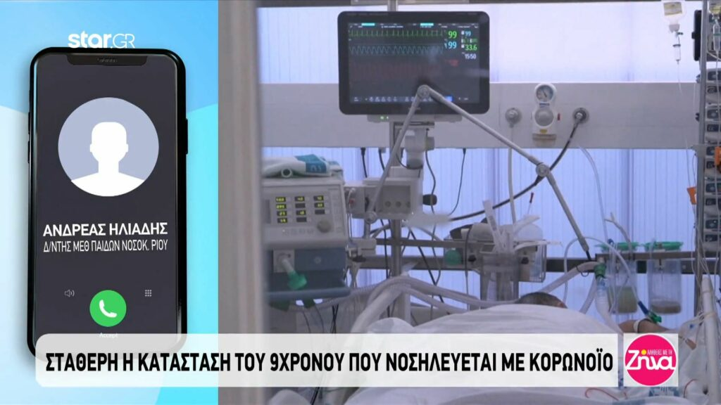 Ραγίζει καρδιές η φωτογραφία  με το χάδι εντατικολόγου στον  9χρονο Μάριο στην εντατική του Νοσοκομείου του Ρίου
